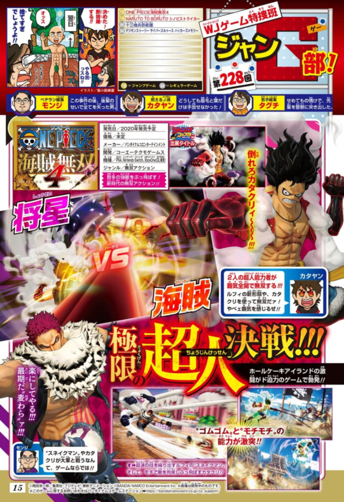 One Piece Pirate Warrior 4 Katakuri
