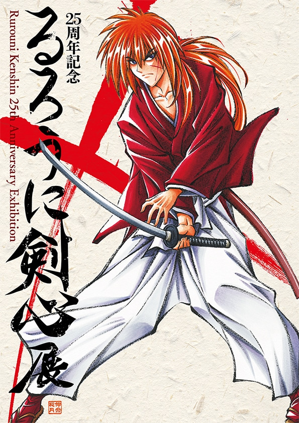 Rurouni Kenshin 25th Anniversary Exhibition