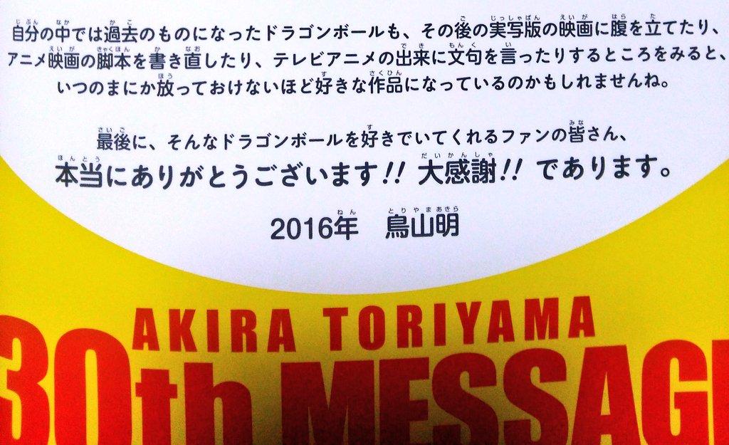 Akira Toriyama s'est plaint de la qualité de l'anime Dragon Ball Super