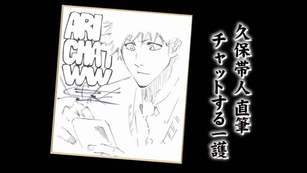 🔥Tite Kubo en interview: Son nouveau One-shot, depuis la fin de Bleach, prochain manga, sa santé, Mayuri, Urahara