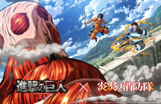 Attack on Titan x Fire Force : Collaboration entre la saison 3 de l'Attaque des Titans et l'anime Fire Force