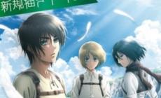 L'Attaque des Titans (Shingeki No Kyojin) : La saison 4 de l'anime reste dans le domaine de Production IG mais avec un nouveau «studio» ?