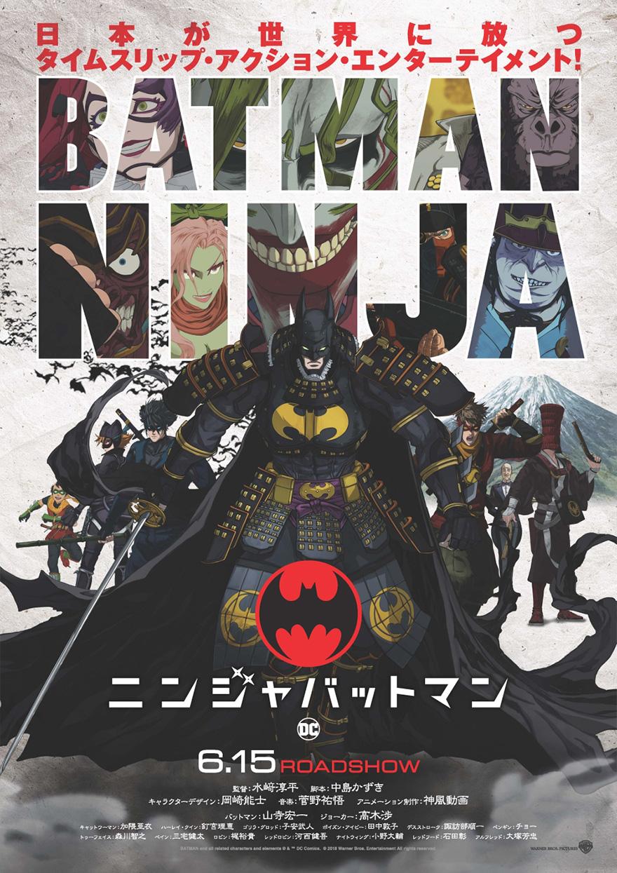 Batman Ninja: Seconde bande-annonce et membres du casting du film d'animation