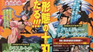 Bleach Can't Fear Your Own World x Brave Souls : Grimmjow, Nelliel, Hikone et l'histoire du roman le 16 avril