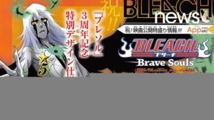 Bleach Brave Souls: L'Ulquiorra spécial 3e anniversaire révélé
