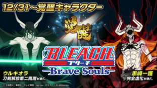 Bleach Brave Souls: Le stream Bankai spécial fin d'année
