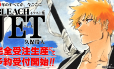 Bleach Jet: Les sites où le précommander, preview d'Artworks inédits