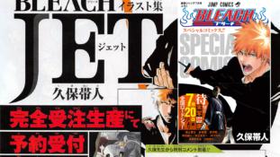 Bleach Jet: Un nouvel artbook retraçant les pages couleurs des 15 ans de la série