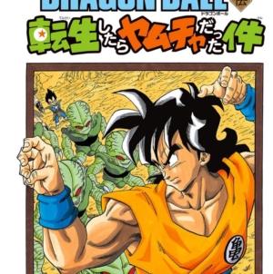 Dragon Ball Gaiden: Le spin-off sur Yamcha sort en février 2019