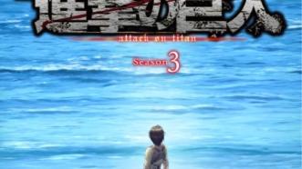 La saison 3 de l'Attaque des Titans (Shingeki No Kyojin) part en pause jusqu'en Avril 2019