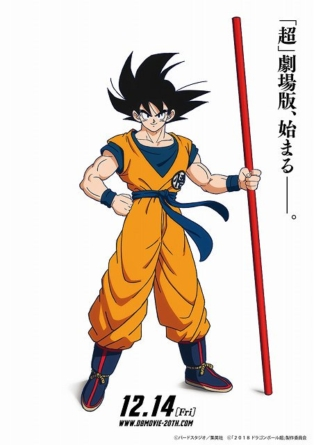 Dragon Ball: Le 20e film sera la suite de Dragon Ball Super et sortira le 14 décembre, première image teaser
