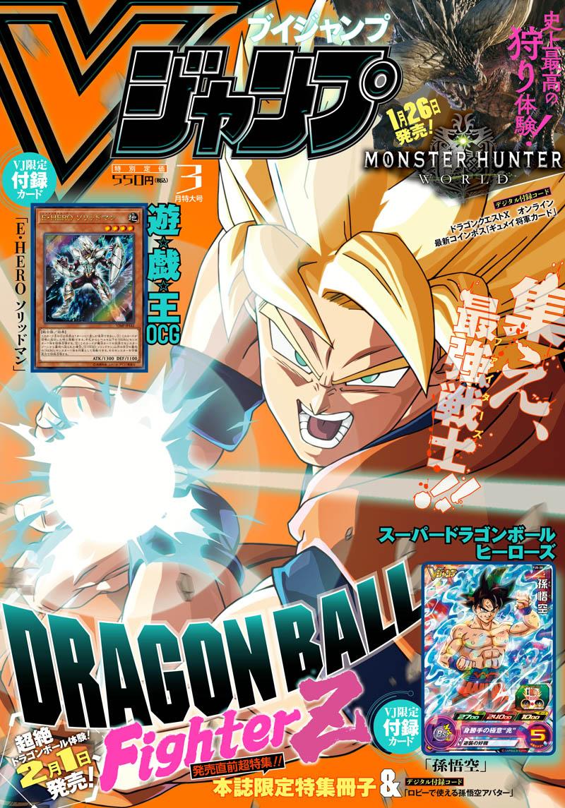 Dragon Ball Super Chapitre Scan 032 VF