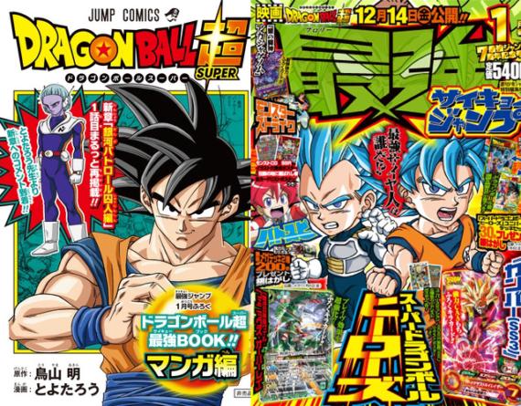 Dragon Ball Super : Message de Toyotarô concernant le nouvel arc