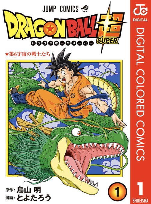 Dragon Ball Super: Sortie en France du tome 1 et Anniversaire d'Akira Toriyama