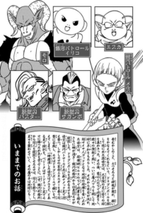 Dragon Ball Super Tome 12