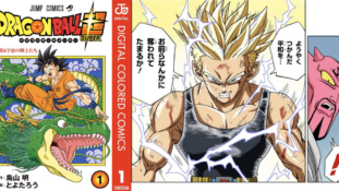 Dragon Ball Super : Les tomes tout en couleur (Full color) du manga arrivent