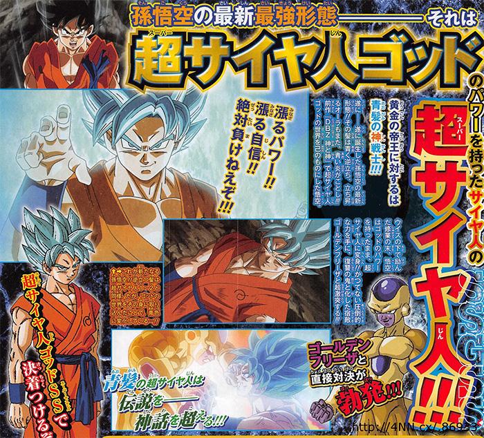 La nouvelle transformation de Sangoku en Super Saiyan God