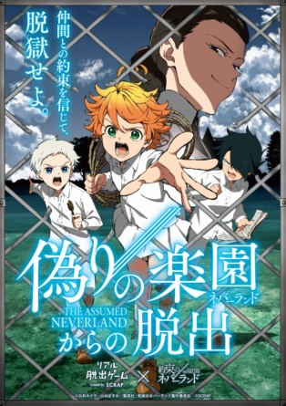 The Promised Neverland : Dernier trailer complet de la Jump Festa 2019