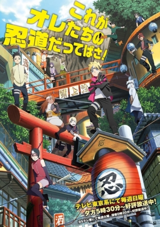 Les romans Naruto, Sasuke & Shikamaru Shiden (Nouvelle génération) adapté en anime dans Boruto