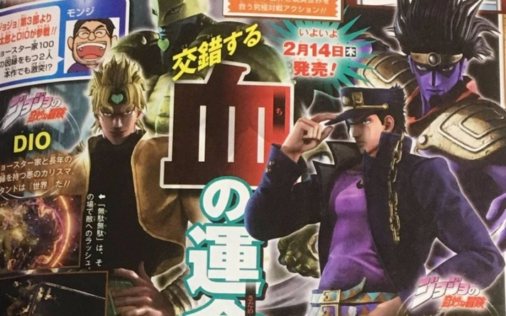 Jump Force : Dio rejoint Jotaro en tant que représentants de JoJo's Bizarre Adventure