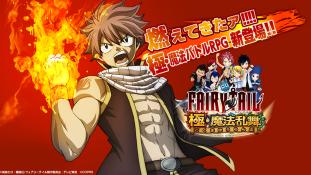 Fairy Tail Ranbu Extreme Magic: Les préenregistrements du jeu mobile au Japon