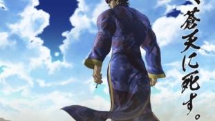 Fist of the Blue Sky (Sôten no Ken Regenesis): Teaser et date de la saison 2