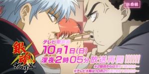 Gintama: Première vidéo promotionnelle de l'arc Porori qui débute le 1er Octobre