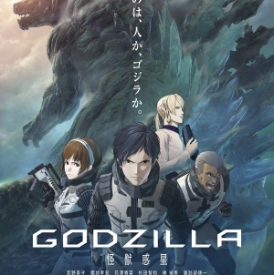 Netflix va diffuser mondialement le premier film Godzilla: Planet of the Monsters le 17 Janvier