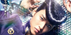 Jojo's Bizarre Adventure: Diamond is Unbreakable Film Live: Premier Teaser vidéo