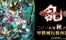 Kabaneri of the Iron Fortress: Le jeu PC/mobile révèle sa date de sortie et son affiche