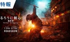 Rurôni Kenshin (Kenshin le Vagabond) : Teaser du film qui annonce le combat final contre Enishi