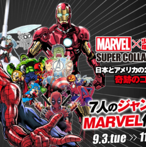Marvel Comics x Shonen Jump : Collaboration pour la publication de manga avec les Avengers