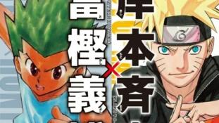 Masashi Kishimoto: L'auteur de Naruto prépare actuellement sa prochaine oeuvre