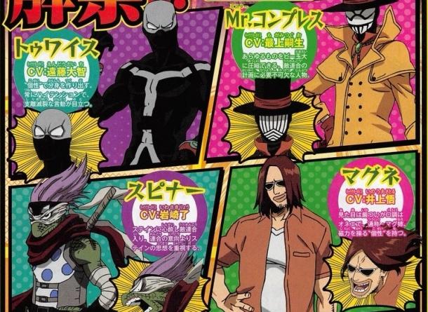 My Hero Academia Saison 3: Chara designs et seiyus de 4 nouveaux membres de l'Alliance des super-vilains, titre de l'ending de Miwa