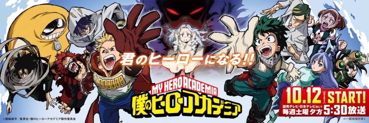 My Hero Academia – Saison 4 : Nouveau visual key pour l'anime qui débute le 12 octobre