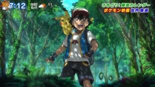 Pokémon Koko : Teaser en mode Jumanji du film de 2020