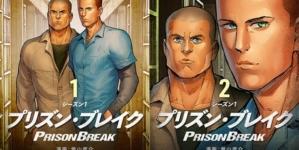 Prison Break : Le manga adaptant la série de la Fox débute aujourd'hui
