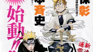 Samurai 8: Hachimaruden : Synopsis et Chapitre preview du nouveau manga de Masashi Kishimoto (Naruto)