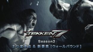 Tekken 7 – Saison 2: Trailer du nouveau système «Wall Bounds»