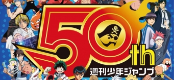 Weekly Shonen Jump 50th Anniversary BEST ANIME MIX vol.2 sort en Avril