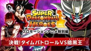 Super Dragon Ball Heroes : Synopsis et date de sortie de l'épisode spécial
