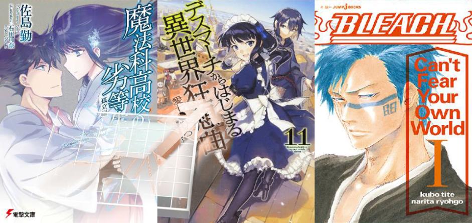 Top Oricon des Meilleures ventes de Light Novels (Romans) au Japon: Août 2017