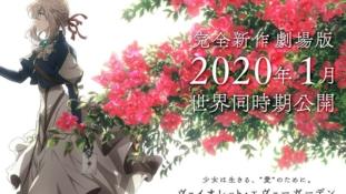 Violet Evergarden: Vidéo promotionnelle qui annonce une sortie mondiale pour le film