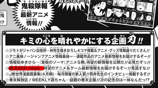 Bleach Weekly Shonen Jump N°19
