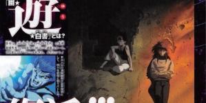 Yū Yū Hakusho – Two Shots: L'anime OVA révèle son visuel clé et son histoire