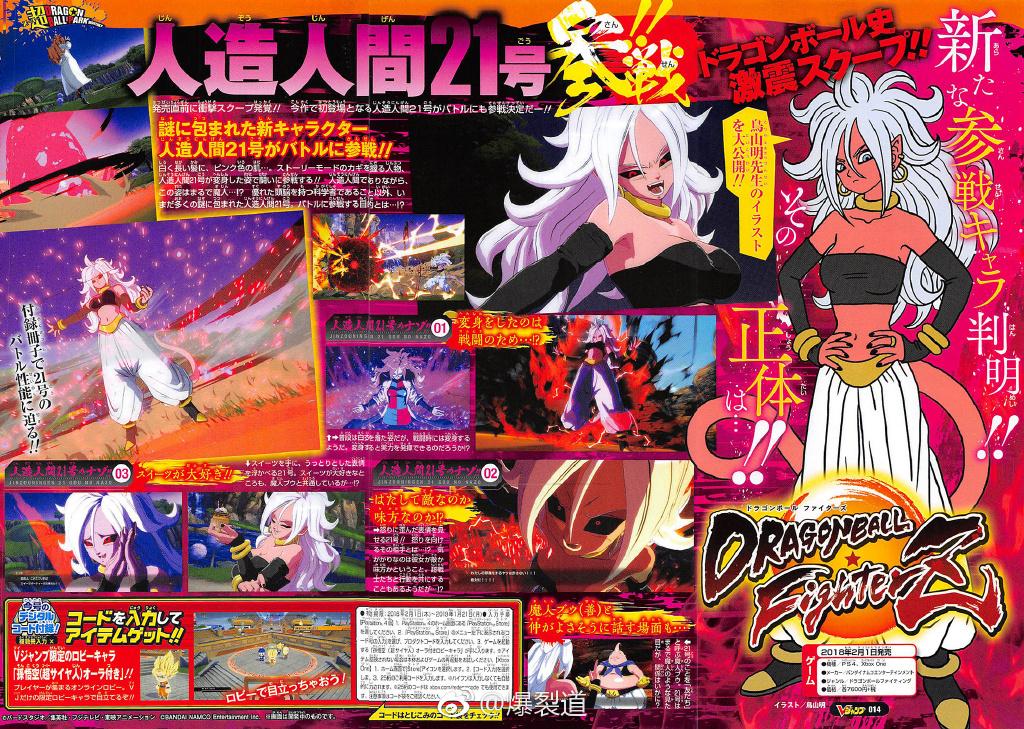 Dragon Ball FighterZ: Majin C-21 est l'ultime personnage jouable annoncé, prolongation pour l'open bêta ce Jeudi