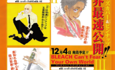 Bleach: Can't Fear Your Own World: Shinji aussi révélera son Bankai !