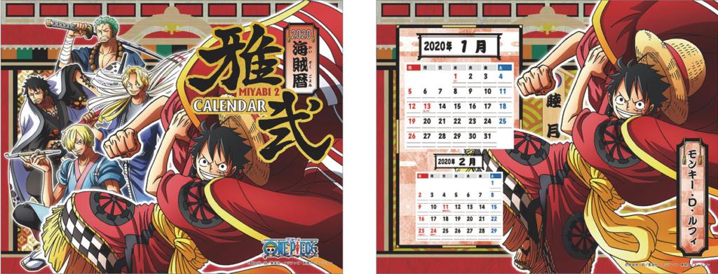 Calendrier One Piece 2020.One Piece Anime Planning Des Episodes De Septembre Et Les