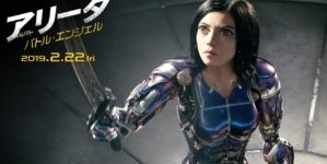 Alita: Battle Angel (Gunnm) : Nouvelle bande-annonce version japonaise