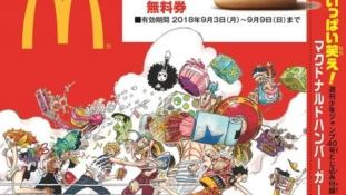 Le Weekly Shônen Jump en collaboration avec McDonald's offrent des hamburger et des mangas